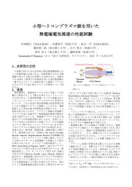 小型ヘリコンプラズマ源を用いた 無電極電気推進の性能試験