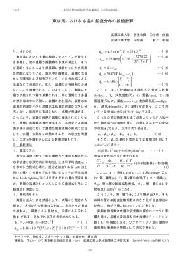 東京湾における水温の鉛直分布の数値計算