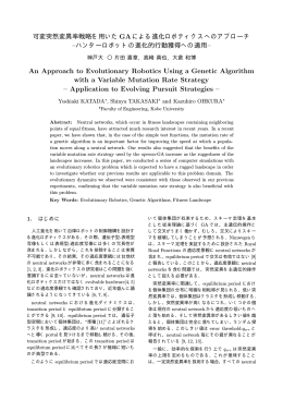 An Approach to Evolutionary Robotics Using a Genetic Algorithm