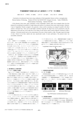 平板縦振動子を組み合わせた超音波リニアモータの構成