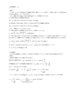 教科書演習問題6・3+α - nakane