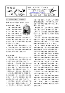 教育日本一の取り組みについて 発行:新社会党つくば支部 新社会
