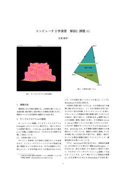 コンピュータ工学演習 解説と課題 (6)