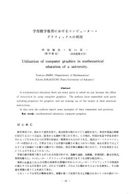 学部数学教育におけるコンピューター ・
