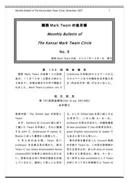 2007年12月号『月報』PDF版
