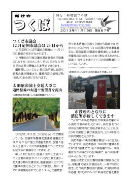 つくば市議会 12 月定例市議会は 29 日から 太田昭宏国土交通大臣に