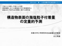 (i) = X - 国土交通省近畿地方整備局