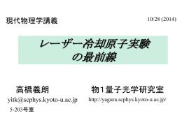現代物理学(2015年度)