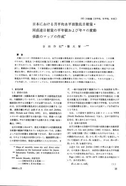 Page 1 Page 2 202 日本における月平均水平面散乱日射量・ 同直達