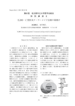 p051-056 渡邊 綱正 - 名古屋市立大学大学院医学研究科・医学部