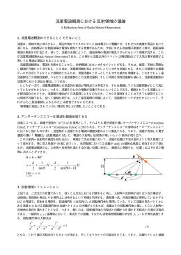 流星電波観測における反射領域の議論 - Radio Meteor Observation
