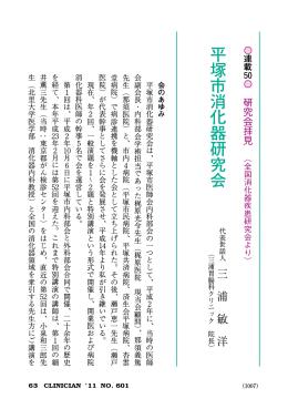 研究会拝見50 平塚市消化器研究会