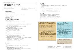 第221号PDF - 一般社団法人新潟県臨床検査技師会