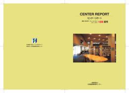 夏号 - 北海道建築指導センター