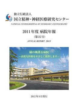 2011(平成23)年度 - 国立精神・神経センター