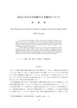 清末における中国漆の日本輸出について