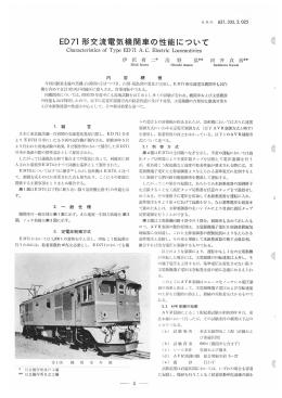 ED71形交流電気機関車の性能について