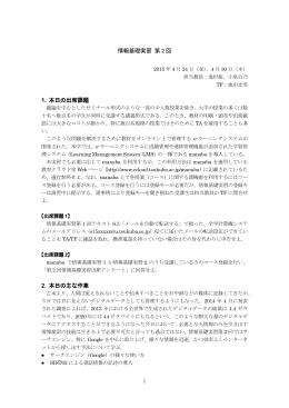 第2回テキスト - 筑波大学 情報学群   知識情報・図書館学類