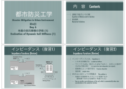 地盤の抵抗機構の評価 (1)