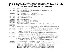 PDF/209KB - 日本プロボウリング協会