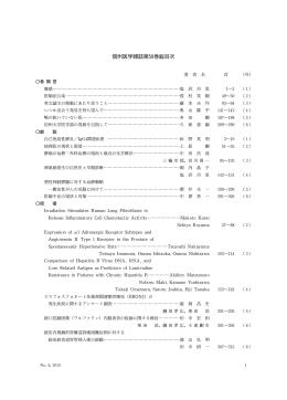 信州医学雑誌第58巻総目次