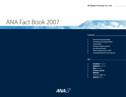 ANA Fact Book 2007