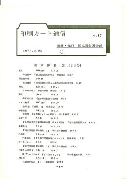 印刷カード通信 - 国立国会図書館デジタルコレクション