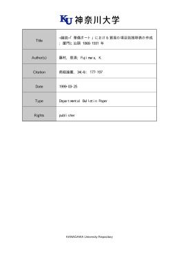 Title 「華僑ポート」における貿易の項目別推移表の作成 : 厦門と
