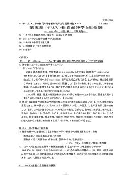 -1- 11/10/2003 * *** S.Ashina キリスト教学特殊研究講義