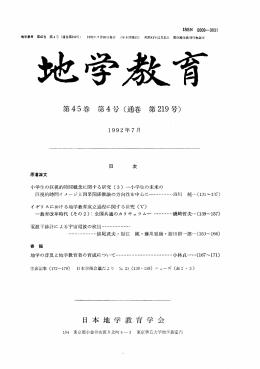 第 45巻 第 4号(通巻第 号〉 日本地学教育学会