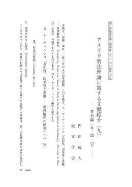ア メ リ カ 刑 法 理 論 に 関 す る 文 献 紹 介 ︵ 九 ︶