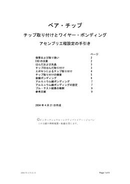 アプリケーション・ノート(AN-1061) - インターナショナル レクティファイ