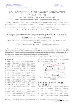 DC-DCコンバータICを統一的に設計する回路手法の研究