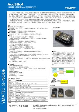 Accstick4 加速度ロガーのカタログ