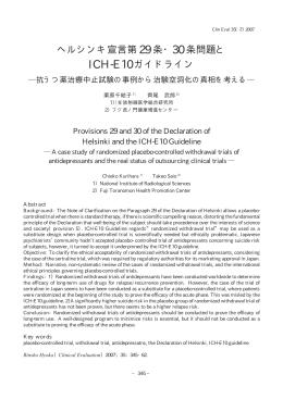 ヘルシンキ宣言第 29 条・30 条問題と ICH-E10 ガイドライン