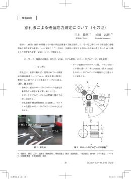 穿孔法による残留応力測定について(その 2 )