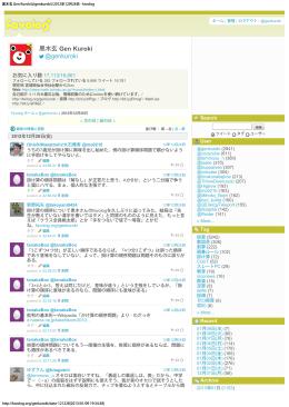 黒木玄 Gen Kuroki(@genkuroki)/2012年12月28日