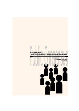 合意形成・評価手法に関する研究小委員会報告書
