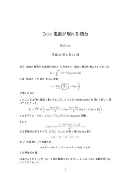 Euler 定数が現れる積分