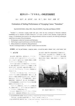 航洋カヌー「ナマホエ」の帆走性能推定 Estimation of Sailing