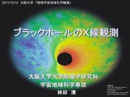 10/14 ブラックホールのX線観測