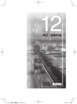 12騒音・振動特論