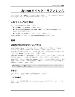 Oracle Data Integrator Jythonクイック・リファレンス