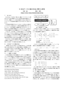 4次元データの提示方法に関する研究
