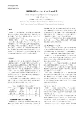 腹腔鏡手術トレーニングシステムの研究