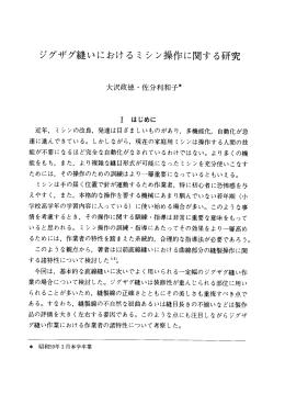 見る/開く - 大阪教育大学リポジトリ