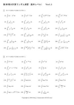 数Ⅲ積分計算ランダム演習問題