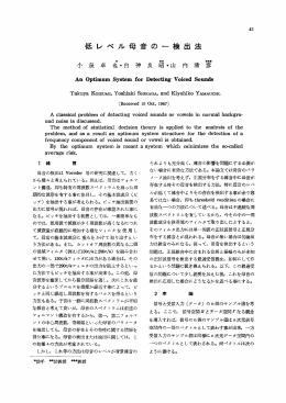 低レベル母音のー検出法