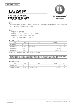 FM変調/復調用IC - ON Semiconductor