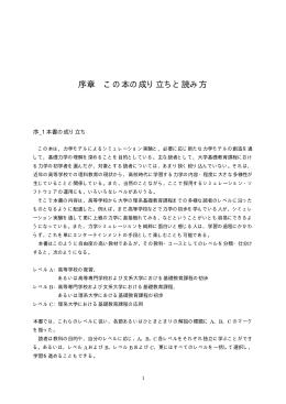 シミュレーティブ力学 - Daemon.co.jp